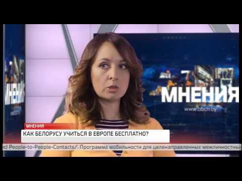 Как белорусу учиться в Европе бесплатно? С Ирина Сиверцева и Вячеслав Ярошевич
