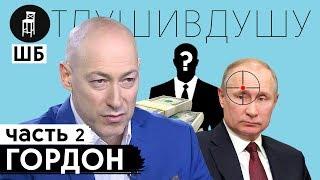 Дмитрий Гордон про ликвидацию Путина, сейф с деньгами, проигрыш в казино и дружбу с лидерами