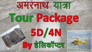 Amarnath yatra tour package 5days 4nights | Amarnath yatra  by helicopter | Amarnath from Baltal