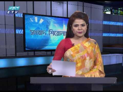 04 PM News Headline || বিকেল ০৪টার সংবাদ শিরোনাম || 23 January 2021 || ETV News