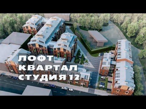 Лофт - квартал СТУДИЯ 12. Квартиры от 9,1 млн.// Северо-Восточный округ. Марьина Роща