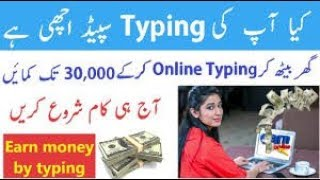 online typing jobs in pakistan 2019 - TH-Clip