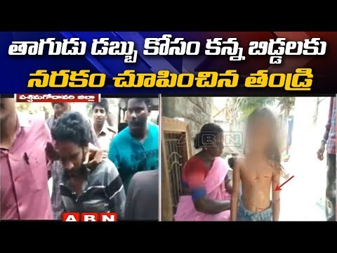 Alcoholic Father Thrashes Two Daughters ,Threatens Wife to Send Money | West Godavari District | ABN