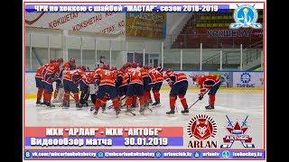 Видеообзор второго матча МХК «Арлан» - МХК «Актобе», 30.01.2019