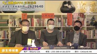 疫境赤字 PANDEMIC - 27/02/20 「彌敦道政交所」長版本