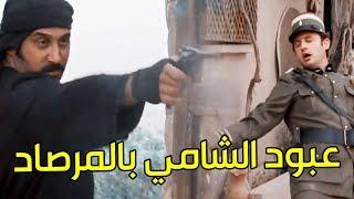 عبود الشامي الشهم دافع عن عرض بنت رفيقو ـ اقوى مشاهد رجال العز