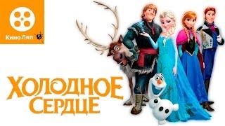 20 КиноЛяпов в мультфильме - Холодное сердце\Movie Fails Mistakes - Frozen = Народные КиноЛяпы