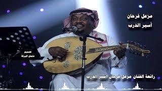 رائعة الفنان مزعل فرحان اغنية اسير الدرب 2018