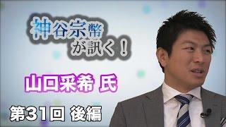 第31回 後編 ミュージシャン 山口采希さん 〜新曲のテーマは・・・?〜【CGS 神谷宗幣が訊く!】