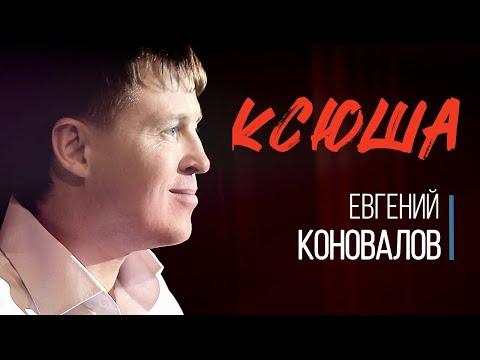 """Евгений КОНОВАЛОВ - """"Ксюша"""" (Official Video)"""