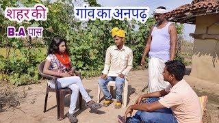 शहर की B.A पास लड़की आई शादी के लिए गाँव का अनपढ़ लड़का को देखने | तो क्या हुआ देखिए - Darpan Mirror
