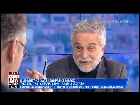 Ο Δημήτρης Χατζησωκράτης στην «Άλλη Διάσταση» | 21/1/2019 | ΕΡΤ