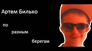 Артем Билько - по разным берегам[Новый Рэп]