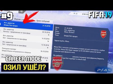 FIFA 19   Карьера тренера за Арсенал [#9]   ОЗИЛ УХОДИТ ИЗ АРСЕНАЛА ? КТО ЕГО ЗАМЕНИТ?