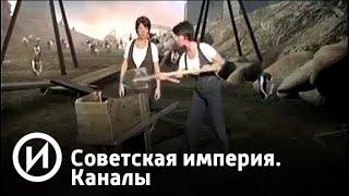 Советская империя. Каналы | Телеканал