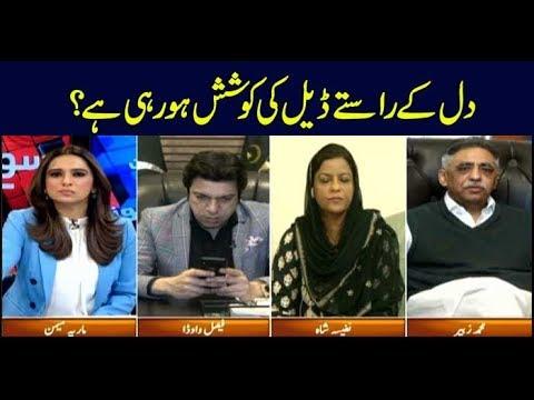 Sawal Yeh Hai | Maria Memon | ARYNews | 8 February 2019