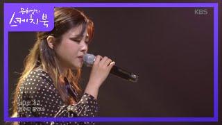 Yoo Hee Yeol's Sketchbook EP493