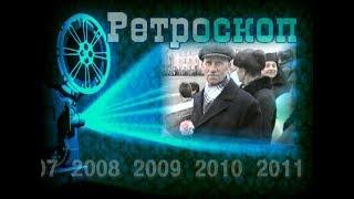 АНОНС РЕТРОСКОПА на 4 августа