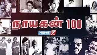 நடிகர் கமல்ஹாசன் பற்றிய 100 முக்கிய செய்திகள் : நாயகன் 100  | News7 Tamil
