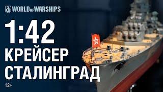 Крейсер «Сталинград». Масштаб 1:42 [World of Warships]