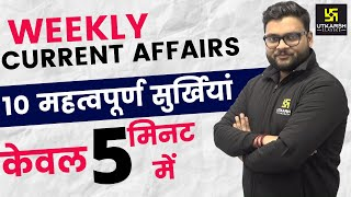 Weekly 10  Most Importants Current Affairs || 5 minutes || By Kumar Gaurav Sir