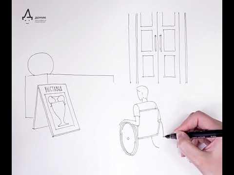 Международный день защиты прав инвалидов