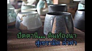 preview picture of video 'ปัตตานี จากดินท้องนาสู่เซรามิก ระดับโลก /Benjametha Ceramic'