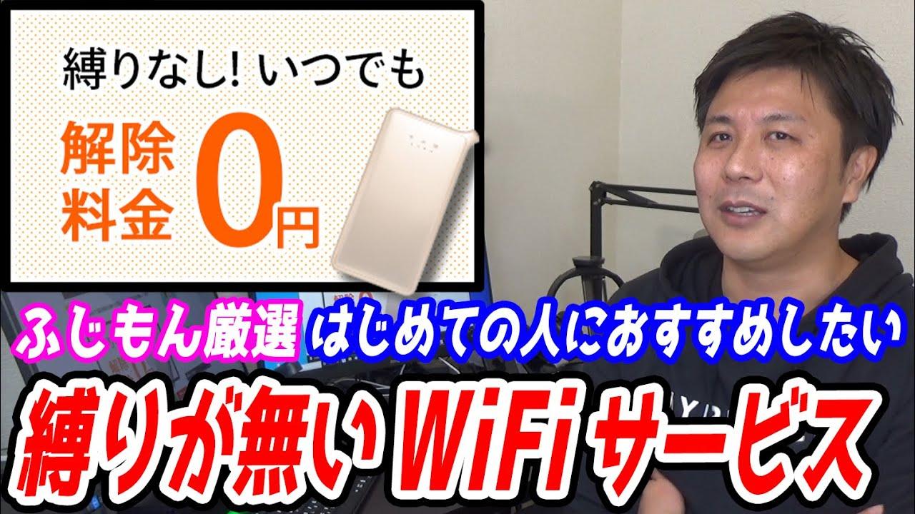 縛りがないWiFiサービス7選【ふじもんがはじめての人におすすめするWiFiサービス】 #モバイル #wifi