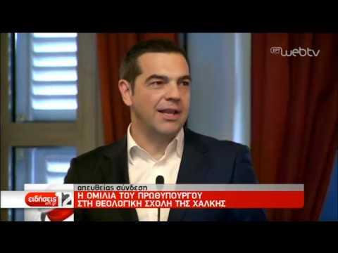 Ομιλία Τσίπρα στη Θεολογική Σχολή της Χάλκης | 06/02/19 | ΕΡΤ