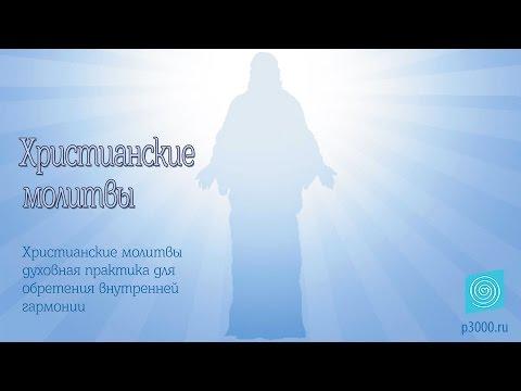 Христианские молитвы духовная практика для обретения внутренней гармонии
