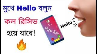 মুখে Hello বললেই কল রিসিভ হয়ে যাবে,কেউ জানেনা|Answer all your calls without touching the screen.