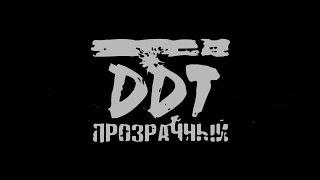 """ДДТ - """"Прозрачный"""". Концерт (FullHD), Минск, 2015"""