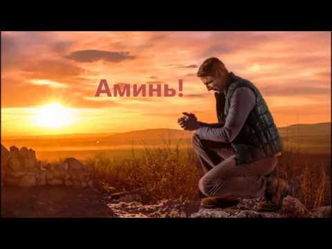 Что означает слово Аминь