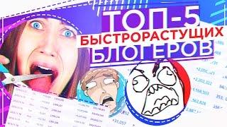 НЕНАВИЖУ ТРЕНДЫ / ТОП-5 видеоблогеров 2016