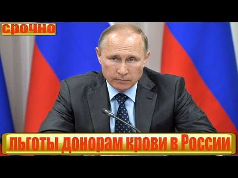Какие положены льготы донорам крови в России в 2021 году