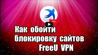 Как обойти блокировку сайтов с помощью FreeU VPN для компьютера, бесплатный, на русском языке, для обхода заблокированных сайтов и анонимного просмотра в интернете.  Скачать FreeU VPN: