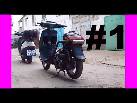 Ремонт Honda Tact 24. Часть 1.
