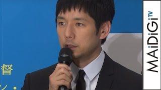 """西島秀俊、ビートたけしの""""姿勢""""に感銘「僕もそうありたい」映画「女が眠る時」完成会見3"""
