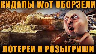 КАК ЕЩЕ КИДАЮТ И РАЗВОДЯТ ИГРОКОВ WOT - ЛОТЕРЕИ И РОЗЫГРЫШИ [World of Tanks]