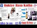 #Bukiye #Rasa #Katha #Funny #FB #Posts202104133- 825