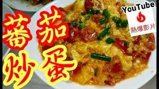 蕃茄炒蛋🍅🍳🥚🔥youtube熱爆影片🔥 冇做作廚藝測試 好指標Tomato scrambled eggs