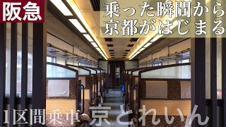 【阪急】京とれいん 1区間乗車