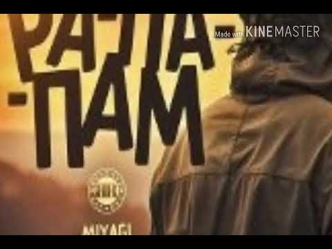 MiyaGi & Эндшпиль - Рапапам ( feat. 9 грамм )