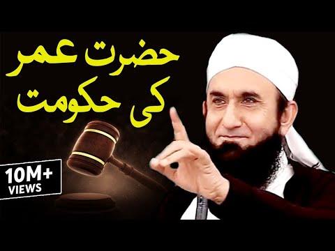 Hazrat Umar Bin Abdul