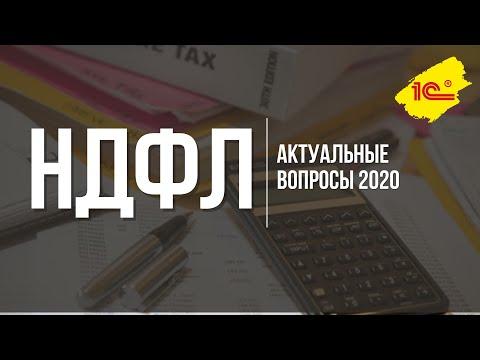 Актуальные вопросы НДФЛ 2020