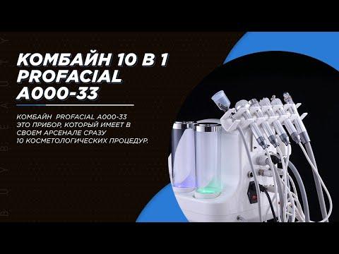 Комбайн косметологический гидродермабразии и лифтинга Profacial A000-33 (10 в 1)