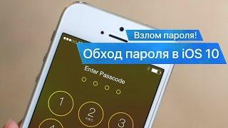 Как обойти блокировку паролем в iOS 10? Взлом пароля на iOS!