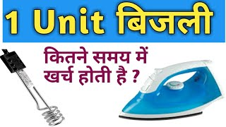 Unit Of Electricity in Hindi ! One Unit/KWH !! Electricity Unit explained ! #Electrical_Knowledge !!