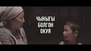 """Жакында жаны фильм,, Кечээ, Бугун, Эртен"""""""