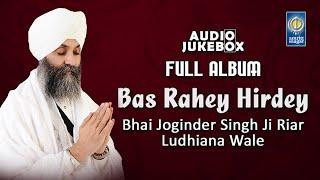 Jukebox | Bhai Joginder Singh Riar Ludhiana Wale | Bas Rahey Hirdey | Full Album | Amritt Saagar